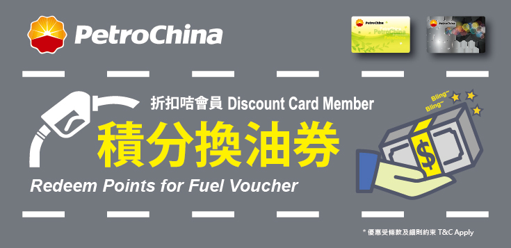 19.03.15 Points for Fuel Voucher